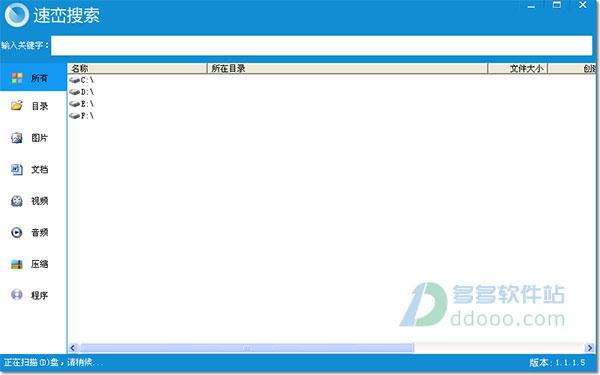 速峦本地文件搜索 v1.1.1.5官方版