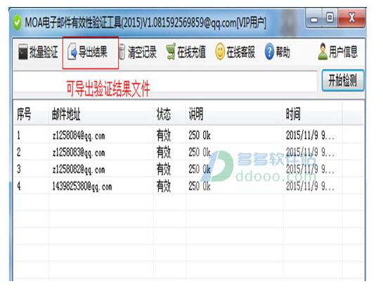 MOA电子邮件有效性验证工具|邮件地址扫描专