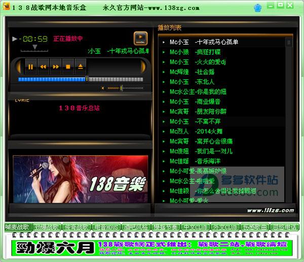 138战歌网播放器 v2.19绿色版