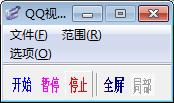 qq视频录像软件(qq视频录像器) v1.0绿色免费版