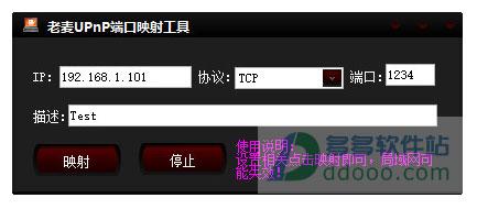 老麦upnp端口映射工具 v1.0.0官方免费版