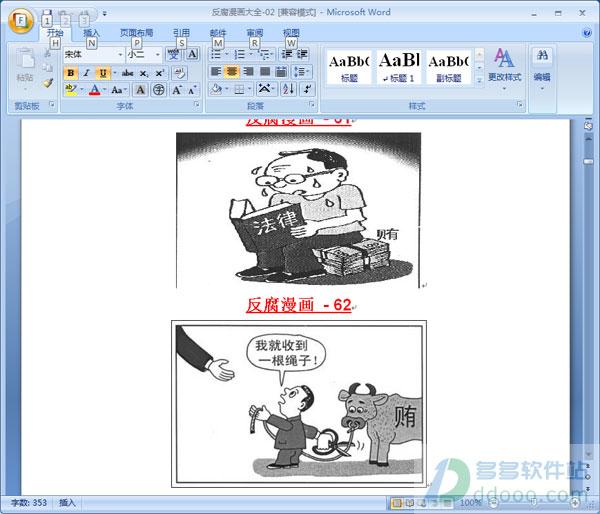 反腐漫画大全 高清版