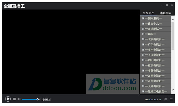 全能直播王pc版 v2016.06.28官方版