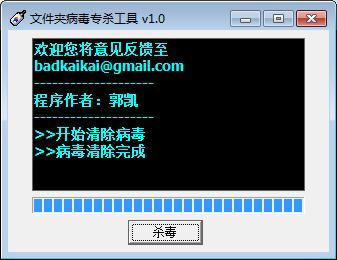 文件夹病毒专杀工具 v2.31绿色免费版