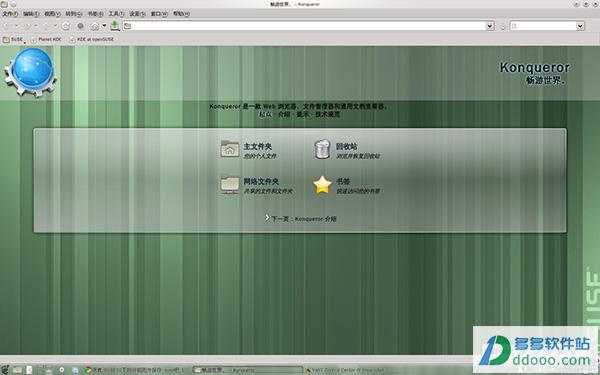 konqueror浏览器 v4.4.2官方版