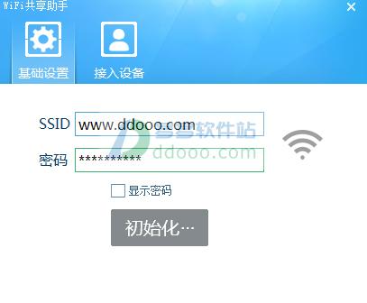 wifi共享助手(电脑wifi热点软件) v1.6.8绿色免费版