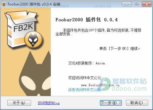 foobar2000插件包 v0.0.4最新版