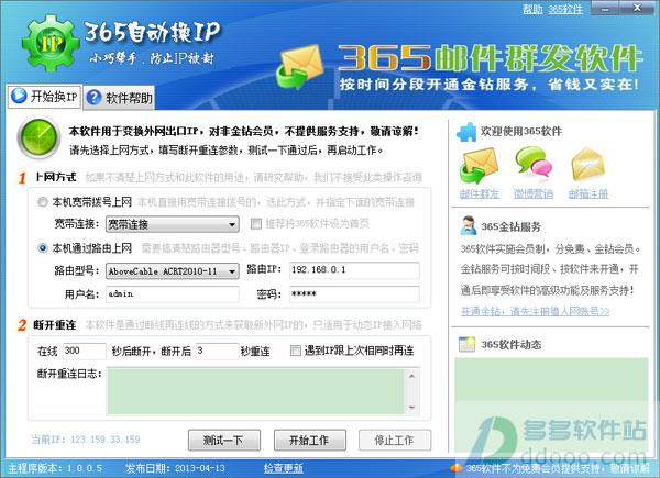 365自动换ip软件(ip自动切换器) v1.0.0.5官方最新版