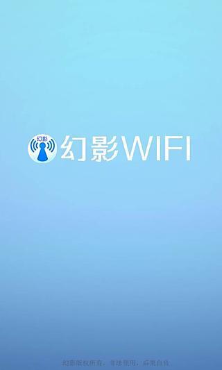 手机wifi无线解密软件图片
