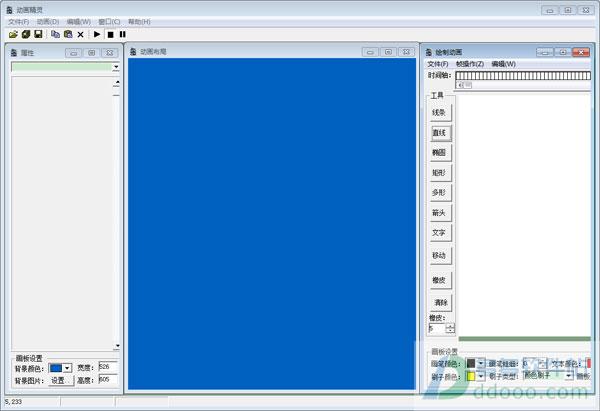 动画精灵(简单的动画制作软件) v1.0.1.0绿色版
