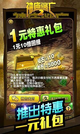 神庙逃亡2中文内购破解版 v1.15.6安卓版下载