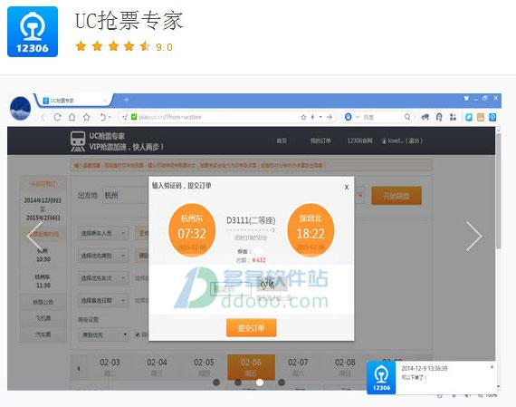 uc浏览器12306抢票专家 v2.0官方电脑版