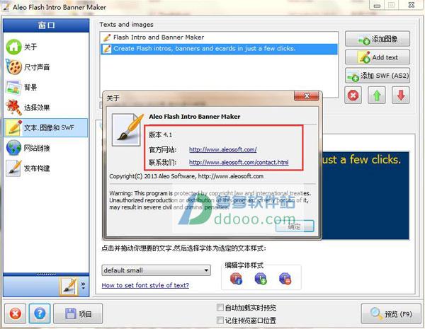 Flash动画制作软件(Aleo Flash Intro Banner Maker) v4.1汉化特