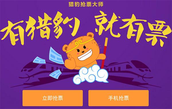 猎豹抢票软件 v5.9.109.10802官方最新版