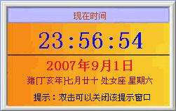 悠悠闹钟 V9.8简体中文版