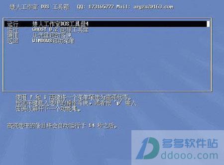 电脑 矮人/如何用矮人DOS工具箱备份系统...