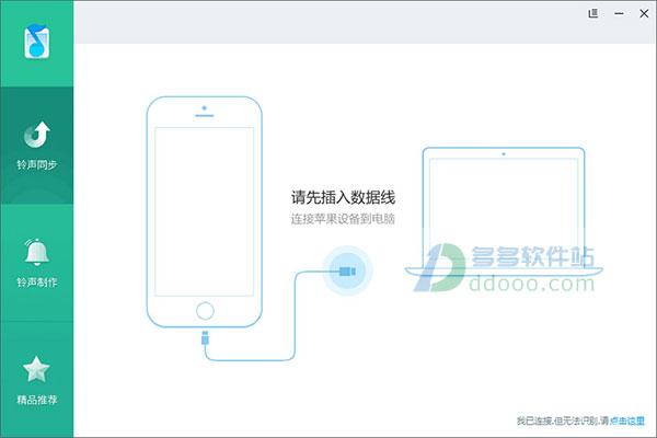 酷音铃声iphone助手 v1.0.8.2138官方版