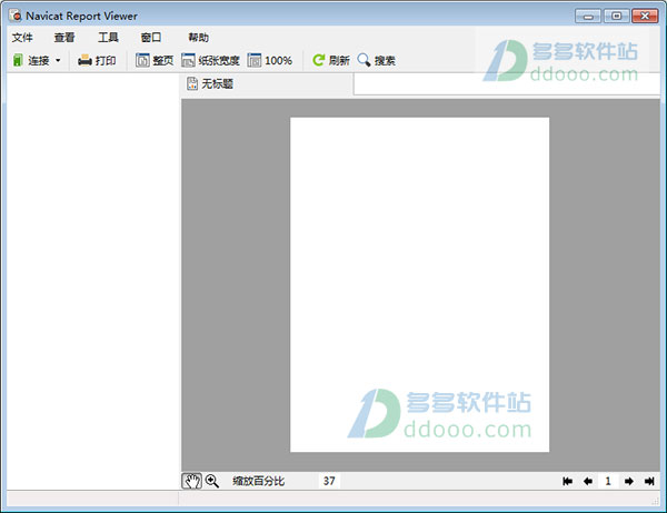 navicat report viewer(数据库报表工具) v3.1.5.0 32/64位简体中