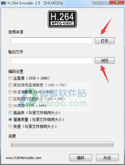 h264编码器 v1.5官方最新版