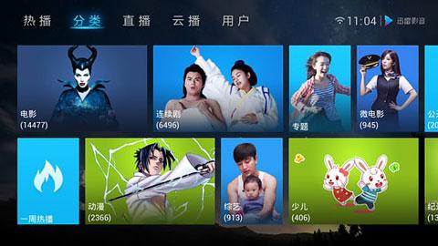 迅雷云播tv版 v1.1.18安卓版