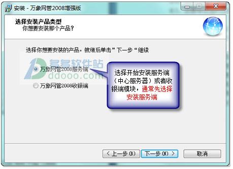 万象2008破解版_万象网管2008增强版|万象网管2008下载 v2.9.3.53官方增强版 - 多多 ...