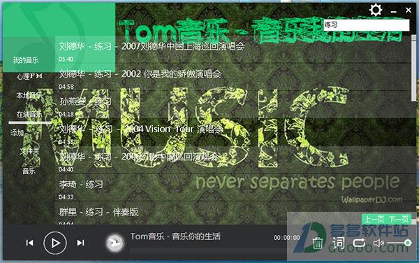 TomMusic(最好用的电脑音乐播放器) v3.3.7.1官方版