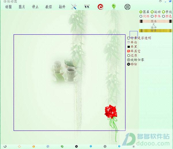 任性动图(动图制作软件) v5.5绿色免费版