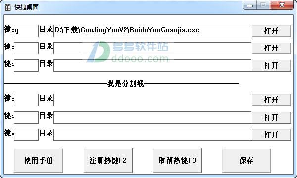 快捷桌面(快速启动软件) v3.5官方版