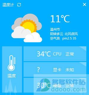 海狸温度计(电脑温度计软件) v1.0.0.9最新版