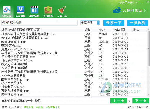 云搜网盘助手(网盘搜索神器) v1.6绿色版