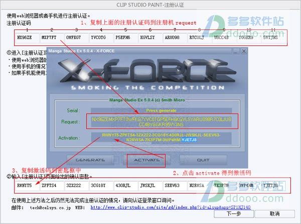 clip studio paint ex中文破解版 v1.4.0最新版