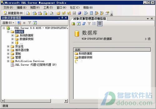 microsoft sql server 2005 32/64位简体中文版