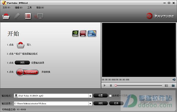 pavtube dvdaid(dvd复制到电脑软件) v4.8.6.6中文免费版