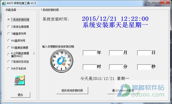 anti保密检查工具(修改系统信息软件) v1.5绿色免费版