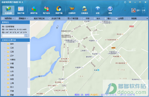 谷歌地形图下载器 X2.1官方最新版