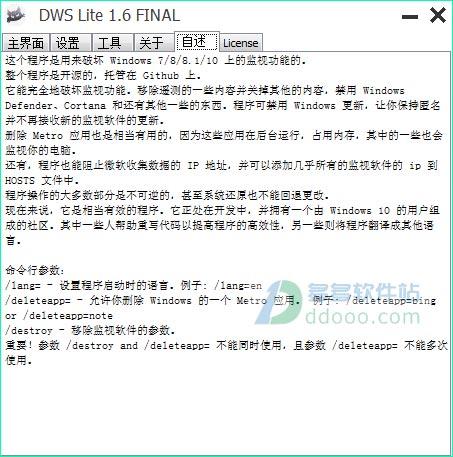 win10间谍杀手(dws lite) v1.6final中文免费版