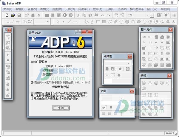 海泰克人机界面软件(ADP6.8) v6.8.0 build 195官方最新版