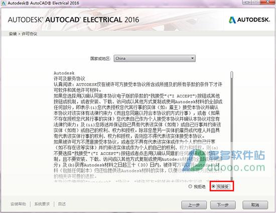 autocad electrical 破解