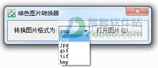 绿色图片转换器(支持jpg/png/gif/tif/bmp) v1.0中文绿色版