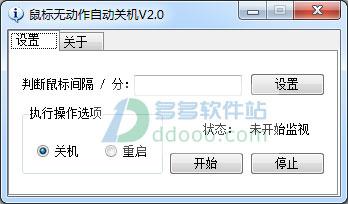 win7电脑自动关机软件 v2.0绿色免费版