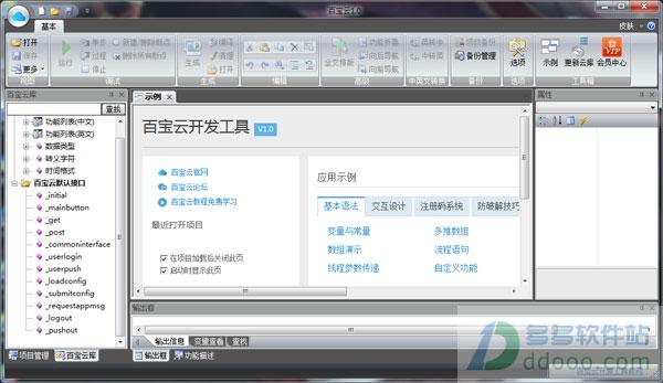 百宝云开发平台 v1.003绿色免费版