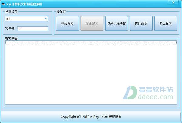 计算机文件快速搜索机(文件快速搜索软件) v1.0绿色免费版