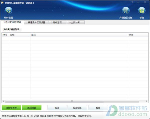 文件夹只读加密专家 v1.03最新版