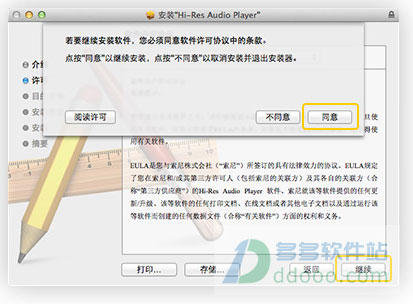 hi-res audio player mac版 hi-res audio player播放器mac版下载v1 0 0