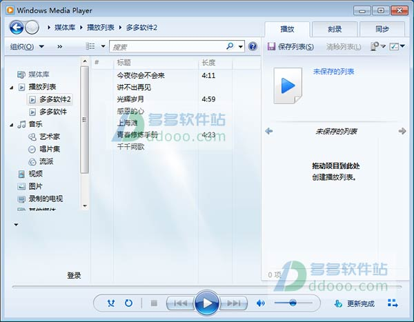 windows media player 12(wmp12) v12.2008.2.2简体中文版