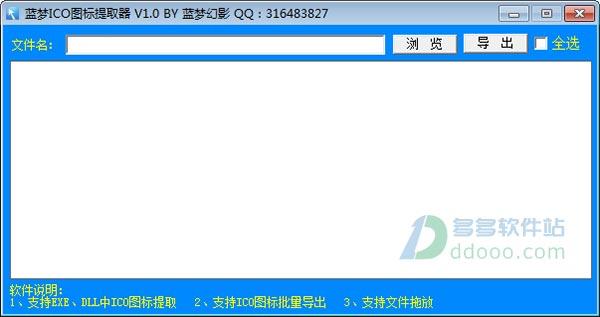 蓝梦ico图标提取器 v1.0绿色免费版