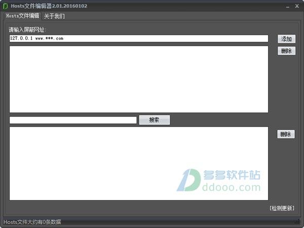 hosts文件编辑器 v2.01.20160102绿色免费版