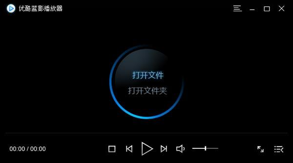 优酷蓝影播放器 v0.9.0.1070官方版
