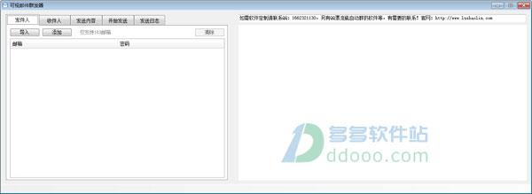 可视邮件群发器(邮件群发软件) v1.0免费版