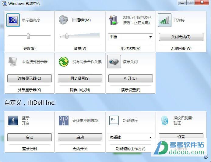 Dell QuickSet 11.1.27官方版(支持win7 32/64位)